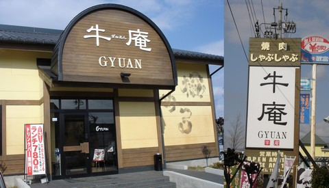 gyuan.jpg
