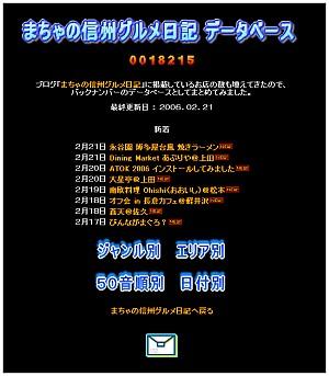 macha_db2