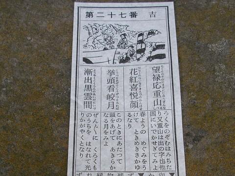 omikuji2006