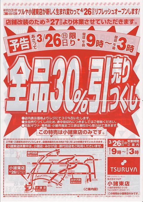 tsuruya0326