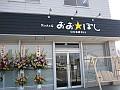 Ooboshi_matsumoto