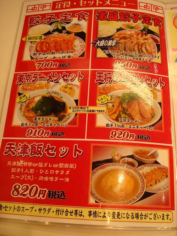 餃子の王将 アリオ上田店(上田市) まちゃの信州麺活日記