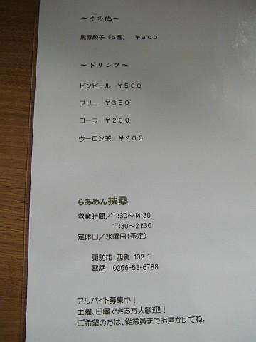 Dsc02426