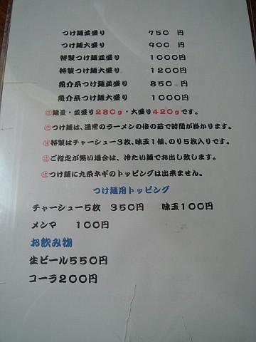 Dsc04527