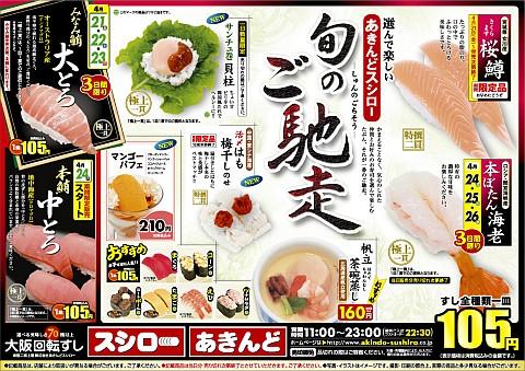 Sushiro20060421