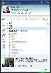 Windowslivemessenger