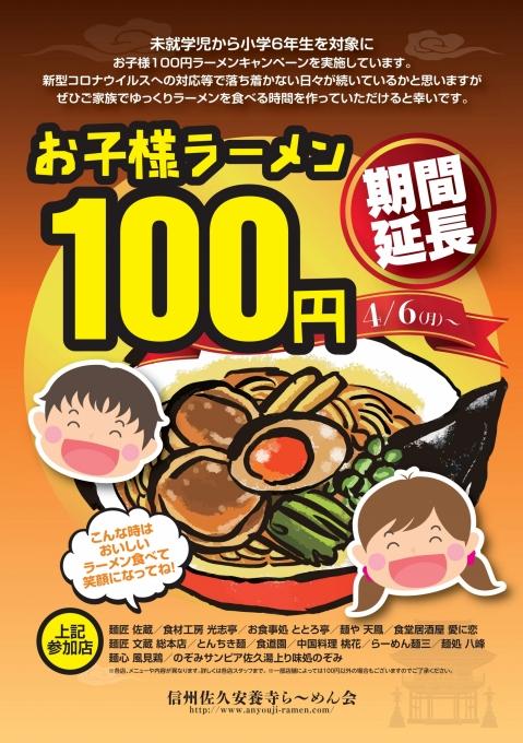 100yen-extension