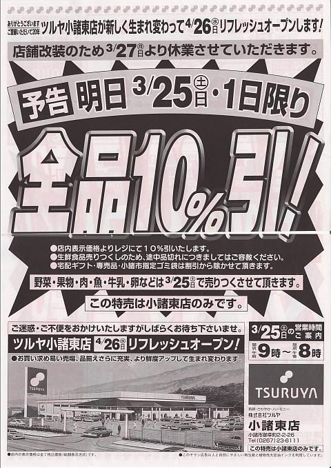 tsuruya0325