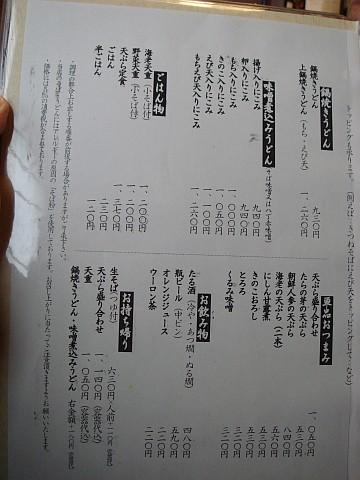 Dsc07576