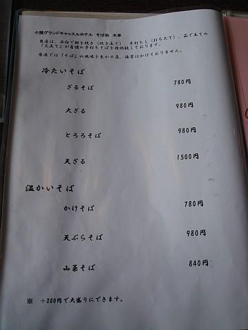 Dsc09532