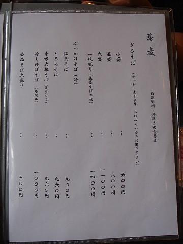 Dsc03012