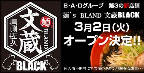 Bn_black_01