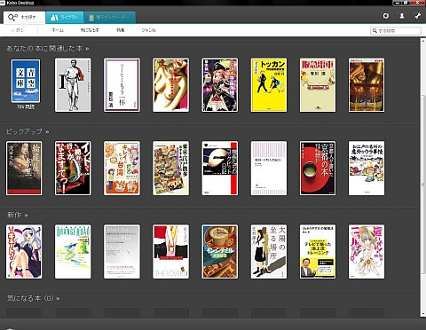 Kobo_desktop